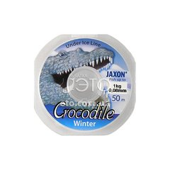 Леска Jaxon Crocodile Winter 0,08 mm 50 m